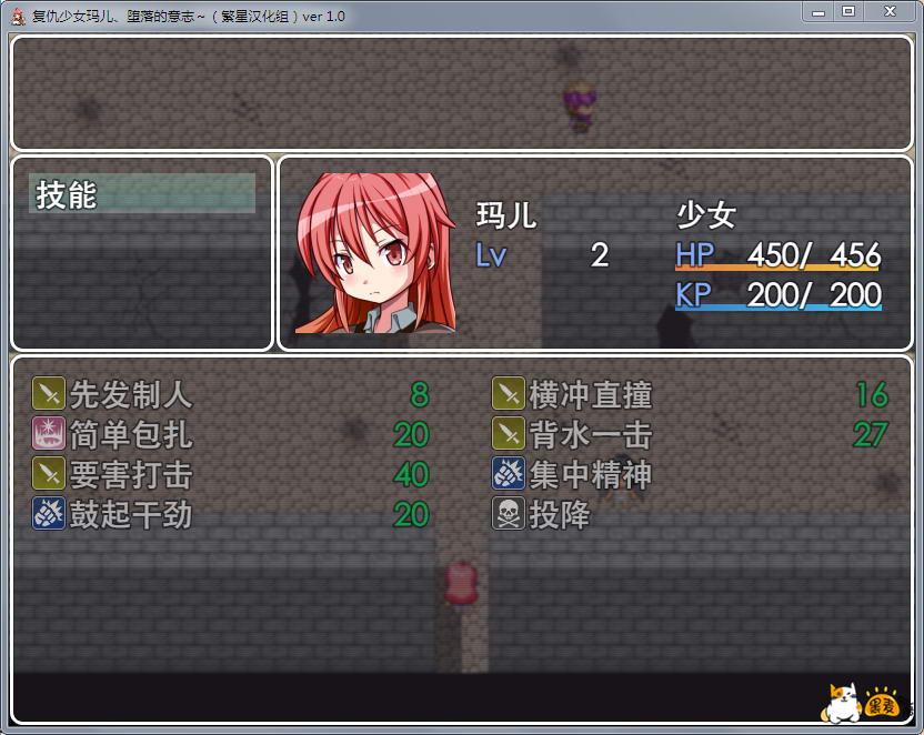 【RPG/汉化/双端】复仇少女玛尔:堕落的意志V1.0【380.59MB】