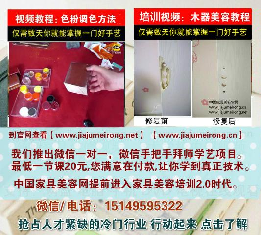 家具维修用色粉修复和用油膏修复的区别-家具美容网