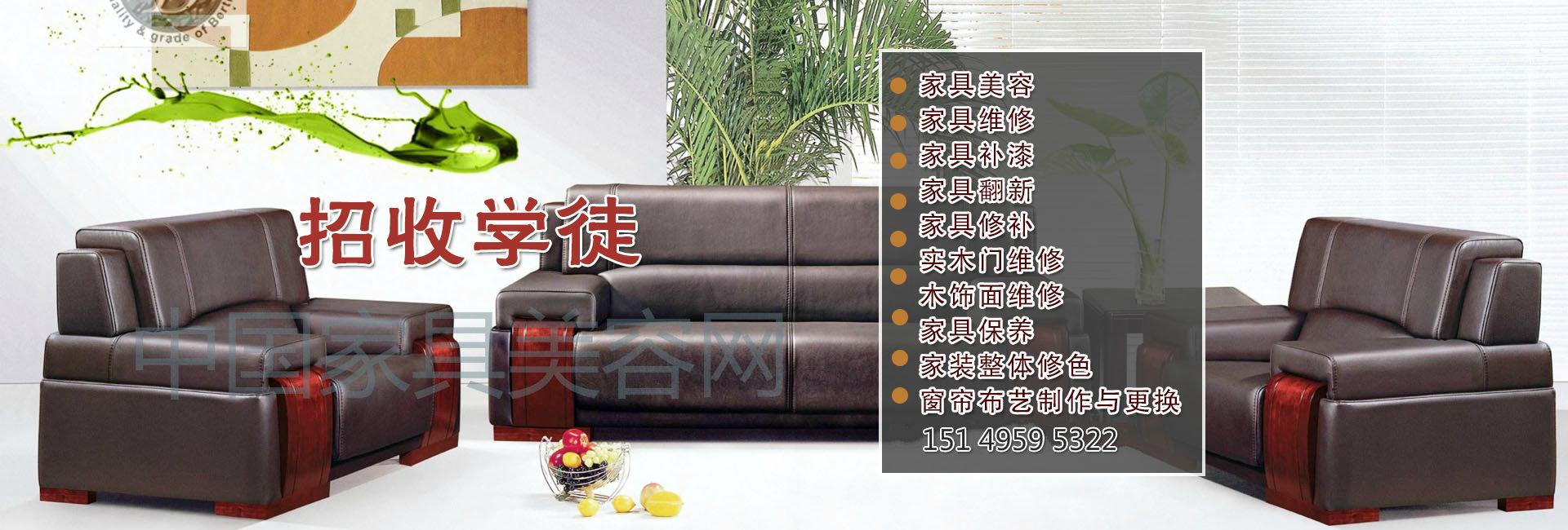 天津家具美容培训学校,专业补漆维修团队-家具美容网