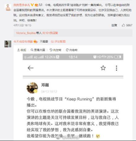 邓超全英文发博 娱乐八卦 图3
