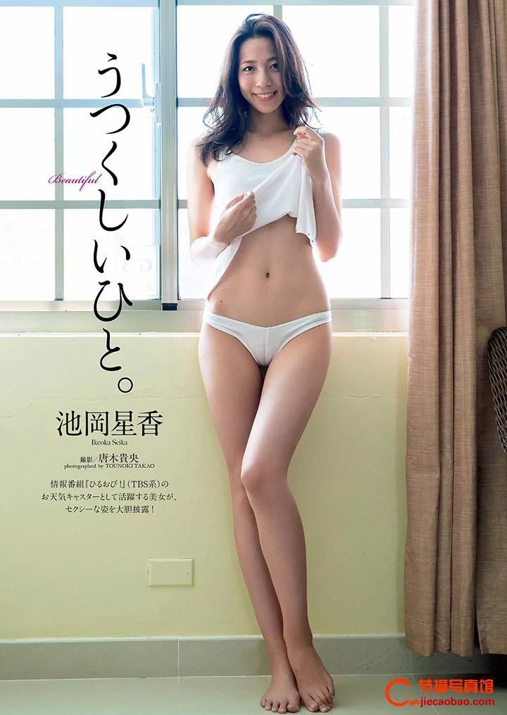 高挑模特儿池冈星香 (池岡星香)御姐风写真图片 美女精选 第6张