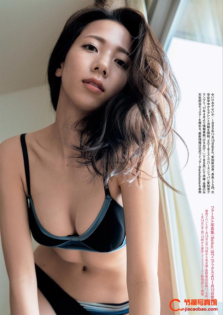高挑模特儿池冈星香 (池岡星香)御姐风写真图片 美女精选 第11张