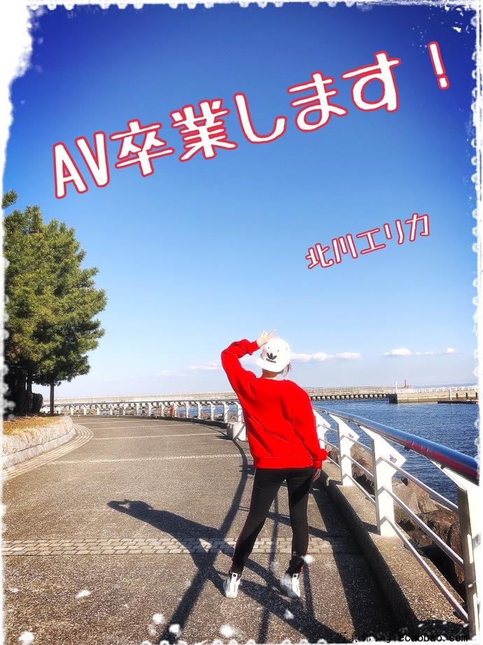 北川爱莉香(北川エリカ)宣布引退,愿你安好。 节操杂谈 第1张