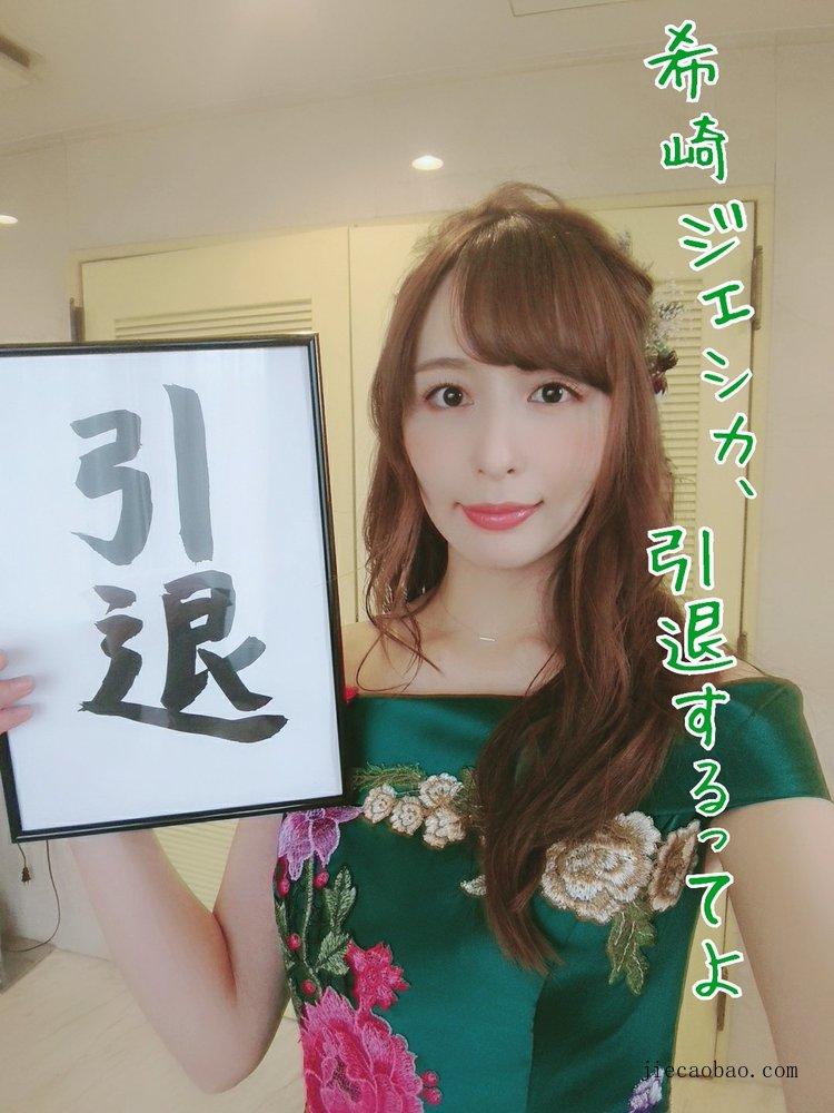希崎ジェシカ(希崎杰西卡)宣布引退,又是一个要说再见的艺人