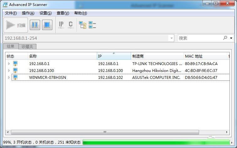 高级IP扫描工具 Advanced IP Scanner 2.5 Build 3646 绿色版