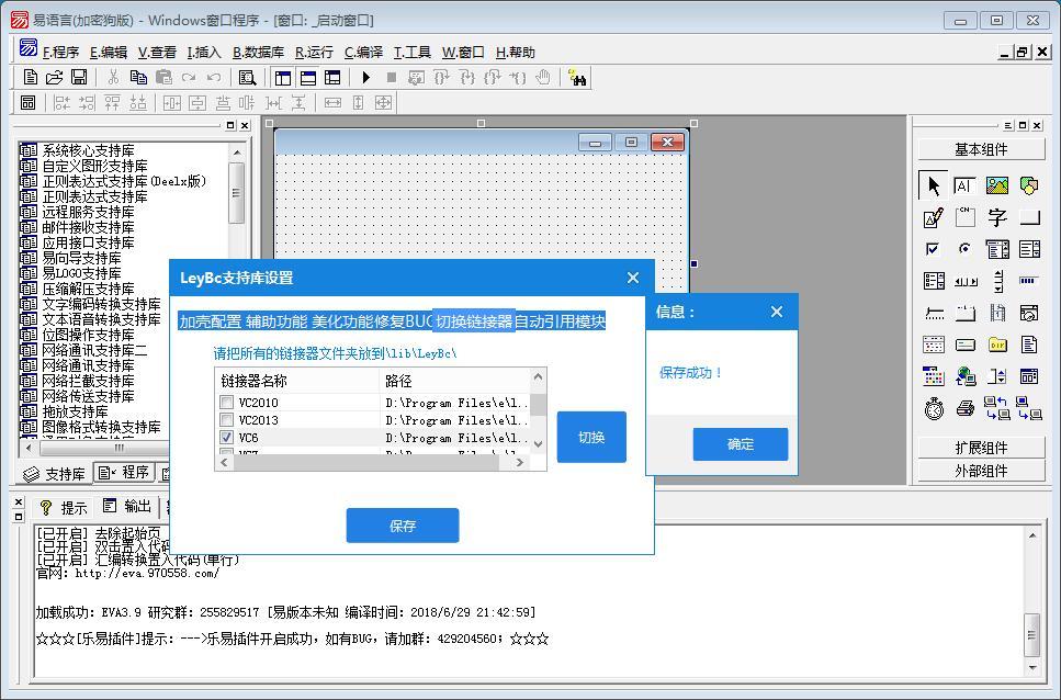 易语言5.8免安装多功能增强版