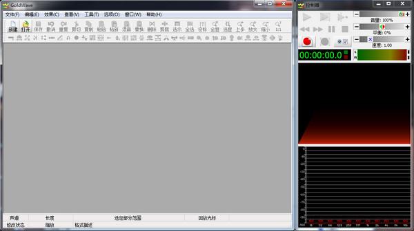 GoldWave(6.35)简体中文绿色汉化版