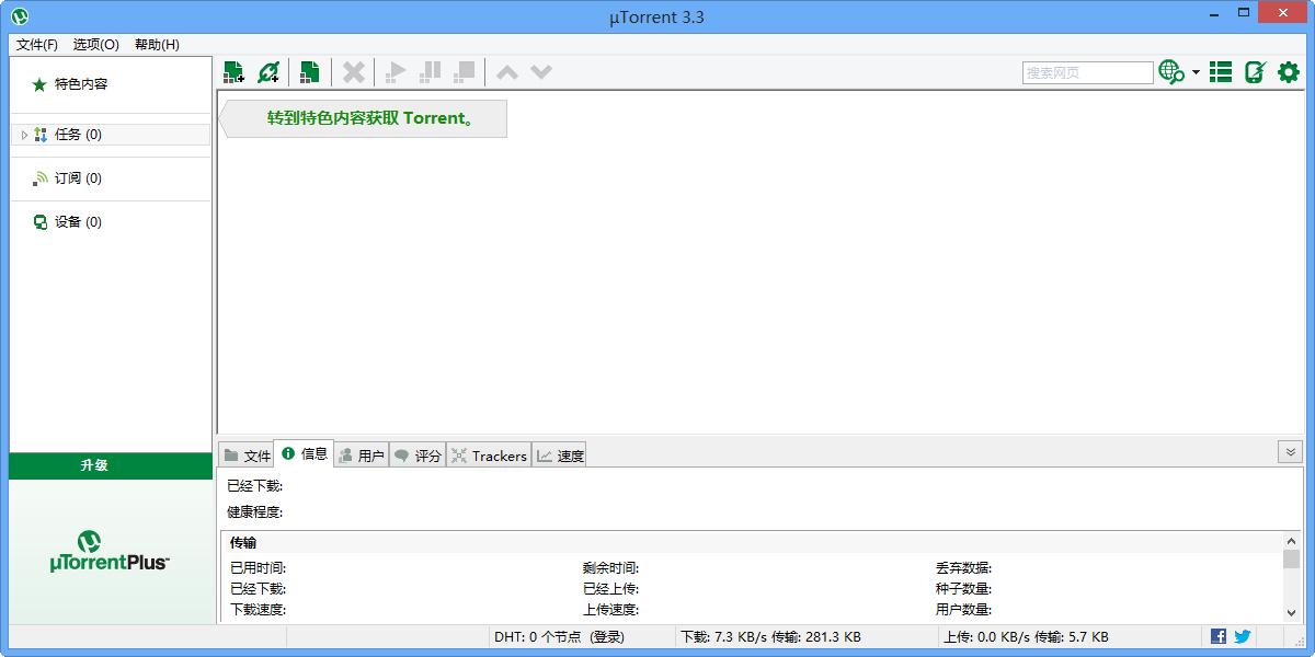 utorrent Pro 绿色破解便携版