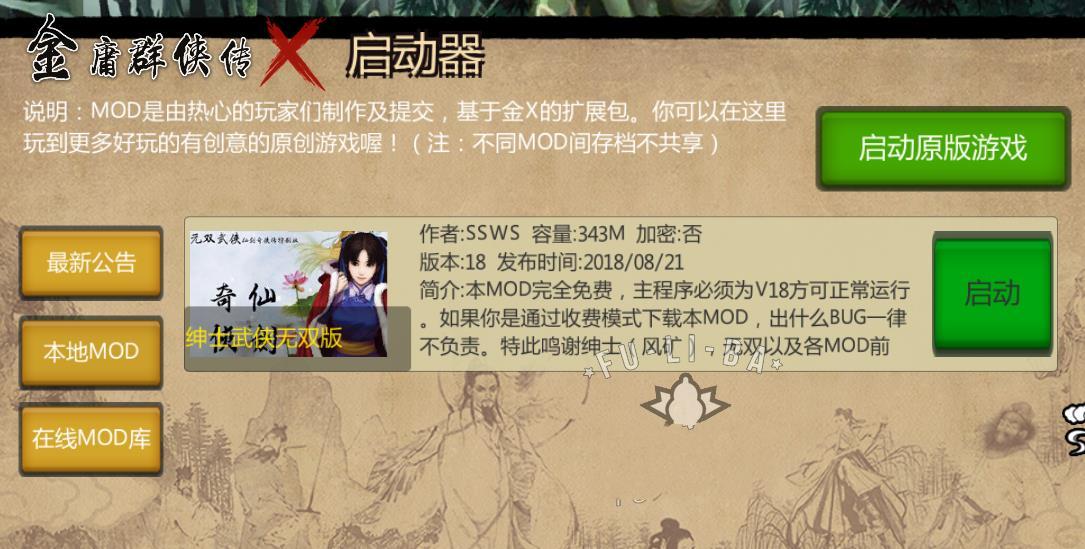 国产游戏《金庸群侠传X》绅士无双MOD