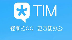 腾讯TIM「2.3.1.20994」去广告显IP防撤回绿色版 www.100.cafe  壹佰咖啡馆