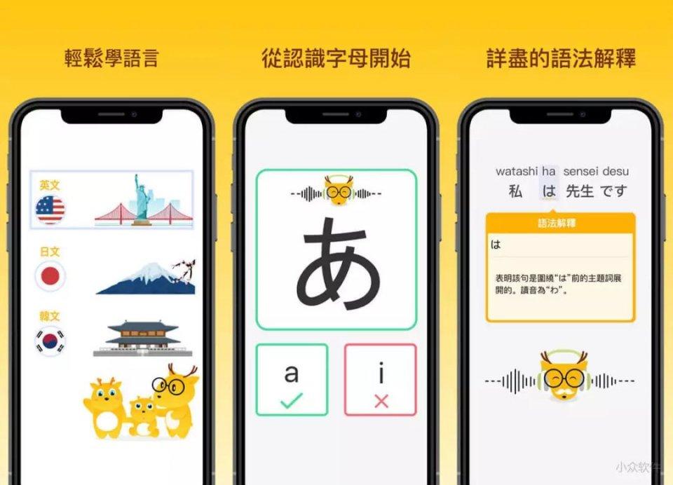 lingodeer「2.18.12」解锁高级中文版