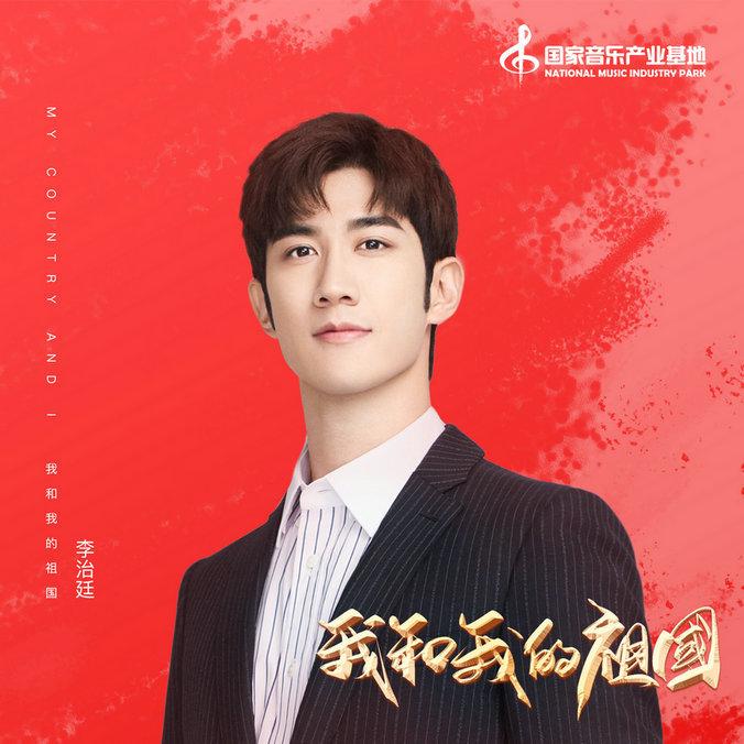 为爱而歌礼赞魅力中国 李治廷深情献唱《我和我的祖国》