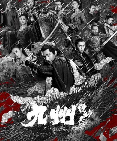 九州缥缈录第2集剧情