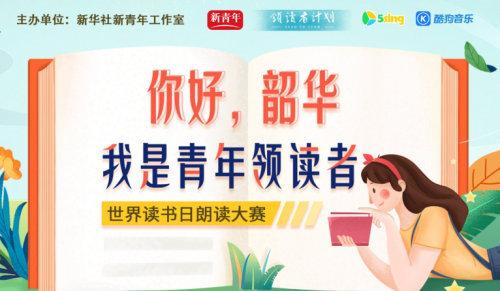 酷狗5sing寻找青年领读者活动圆满结束 近两千人参与线上读书