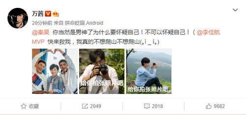万茜没找秦昊帮宣传《姐姐》 秦昊:我不是男神吗?