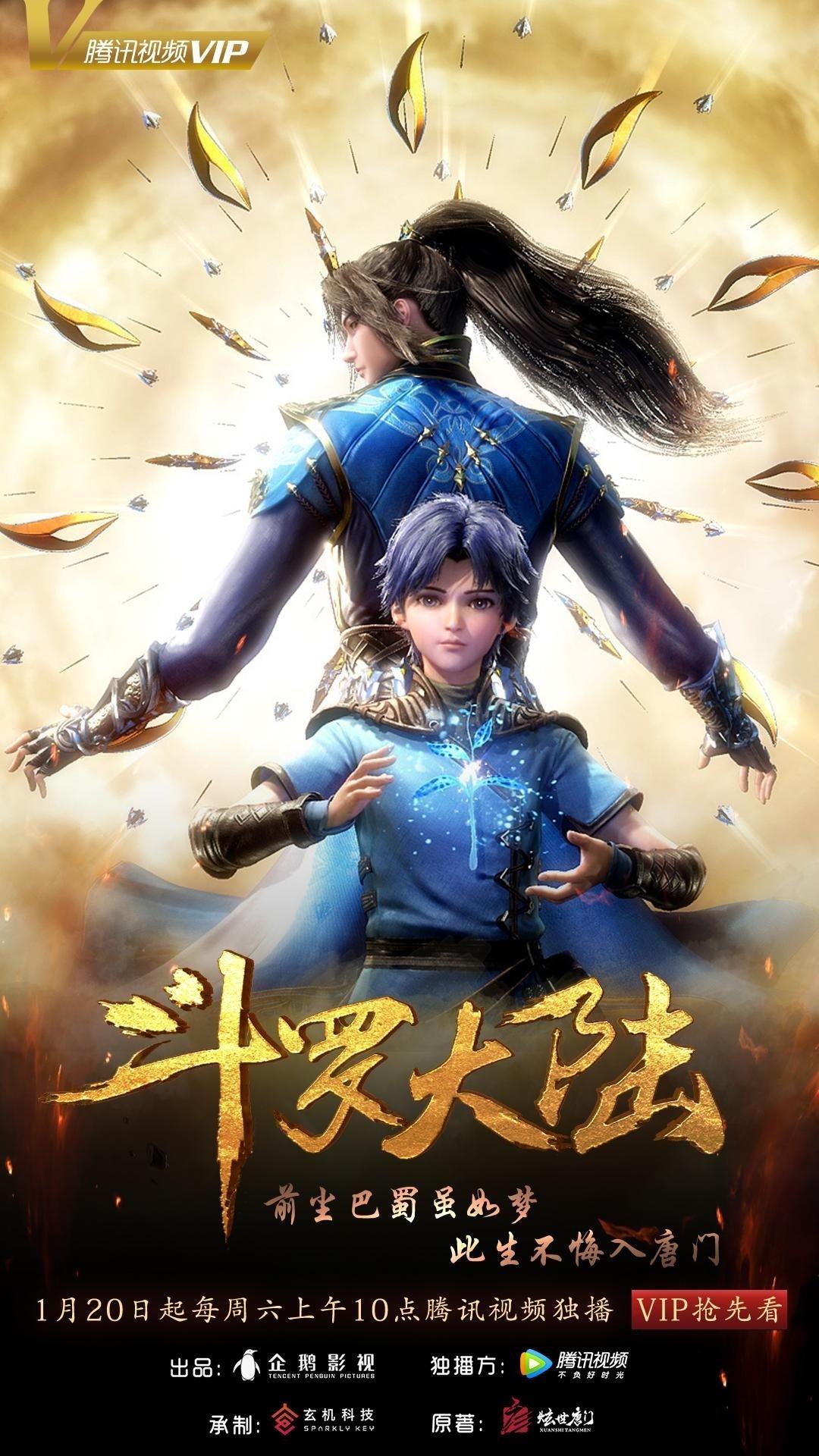 斗罗大陆第1季的海报