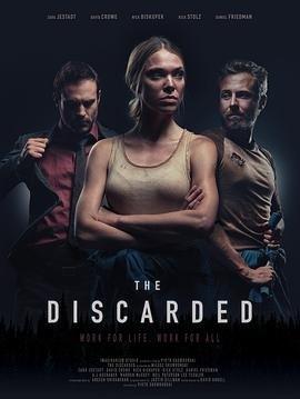 弃卒/The Discarded