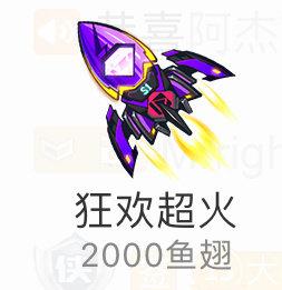 请不要再说pdd复播刷3000超级火箭不要钱,人家追求的是排面 liuliushe.net六六社 第7张