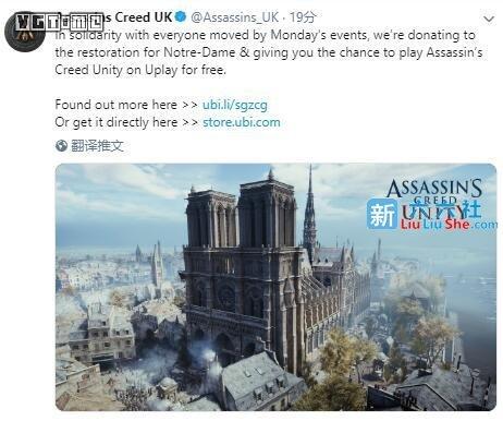 《刺客信条:大革命》将限免一周,育碧让玩家免费欣赏巴黎圣母院 liuliushe.net六六社 第3张