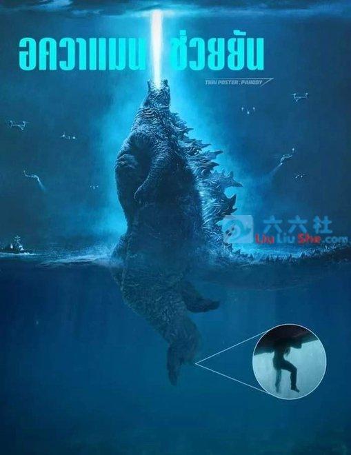 《哥吉拉:怪兽之王》哥吉拉先生是如何站在海面上的? liuliushe.net六六社 第15张