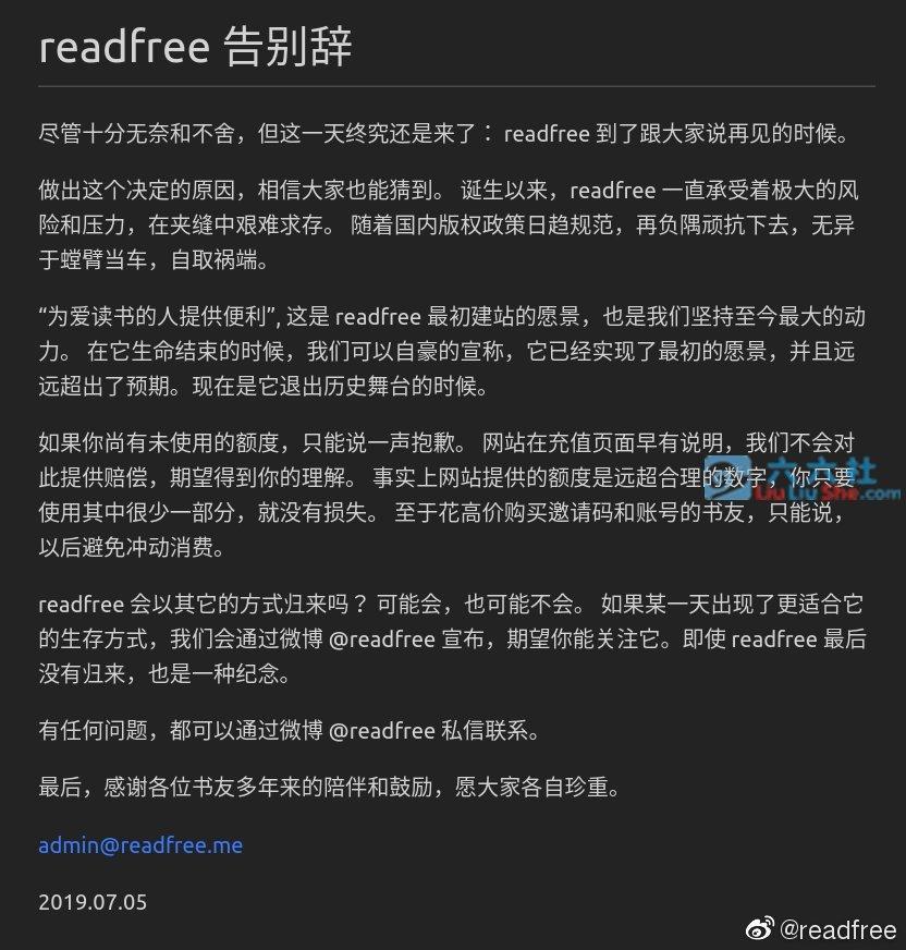 Readfree电子书下载站宣布关站,又一个免费资源站倒下了 liuliushe.net六六社 第1张