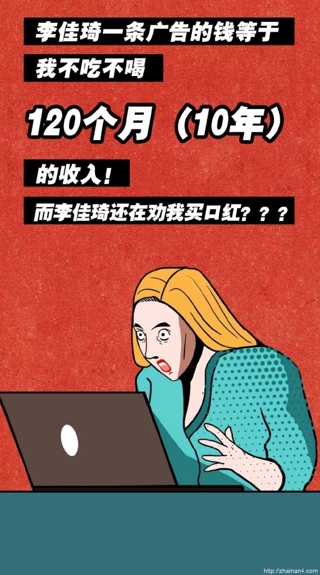你知道公众号大神、微博大V、抖音网红们有多赚钱么? liuliushe.net六六社 第5张