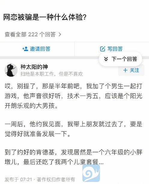 女生游戏网恋奔现被骗是一种什么体验? liuliushe.net六六社 第1张