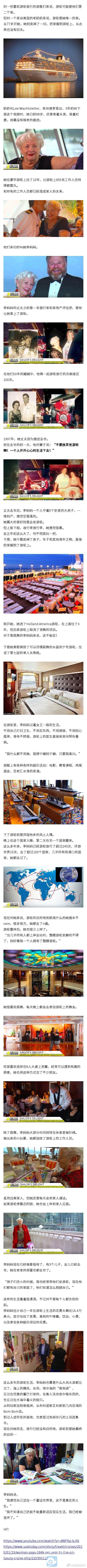 任性老太将游轮当养老院,变卖千万资产环游世界10年 liuliushe.net六六社 第2张