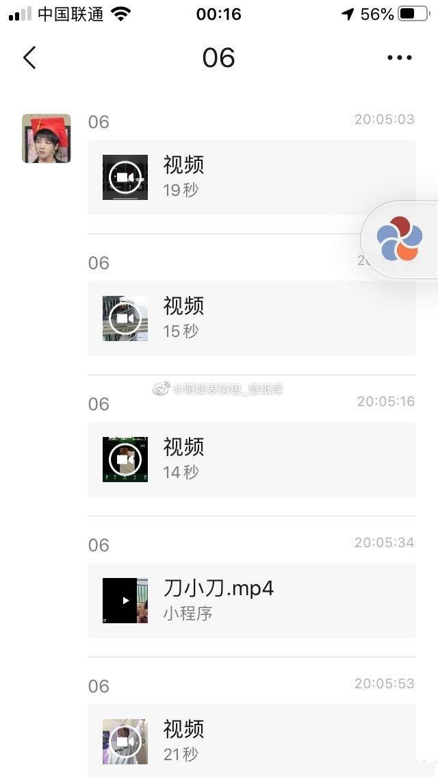 抖音网红刀小刀sama阳台视频事件 福利吧 第2张