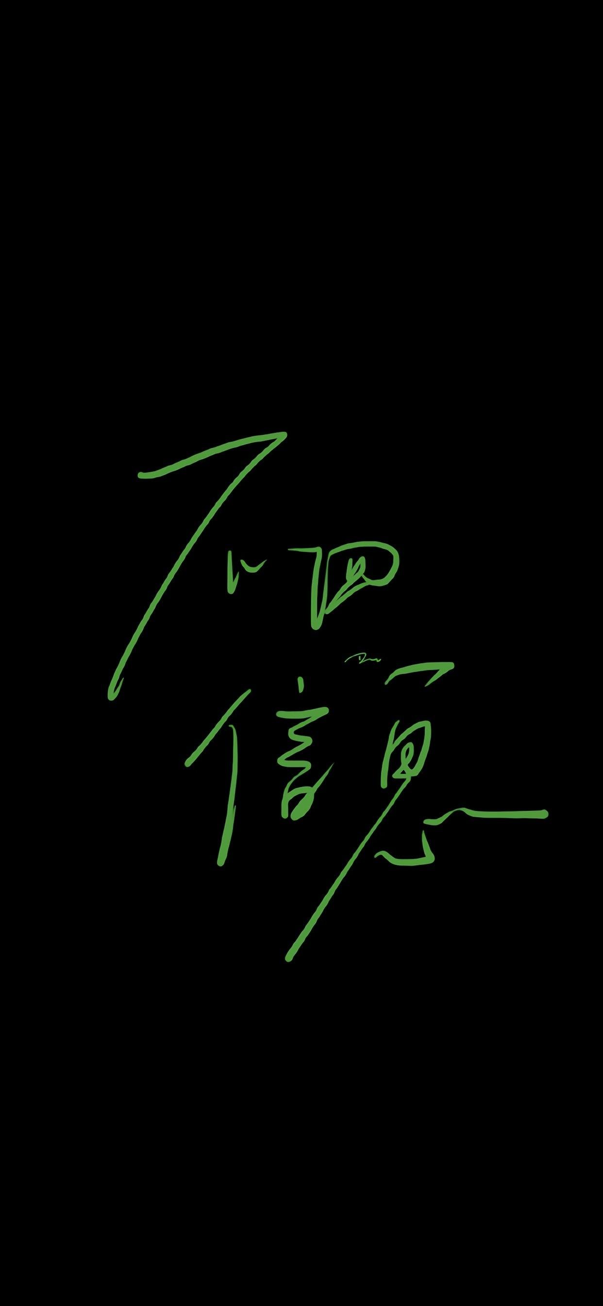 手写创意文字控手机壁纸