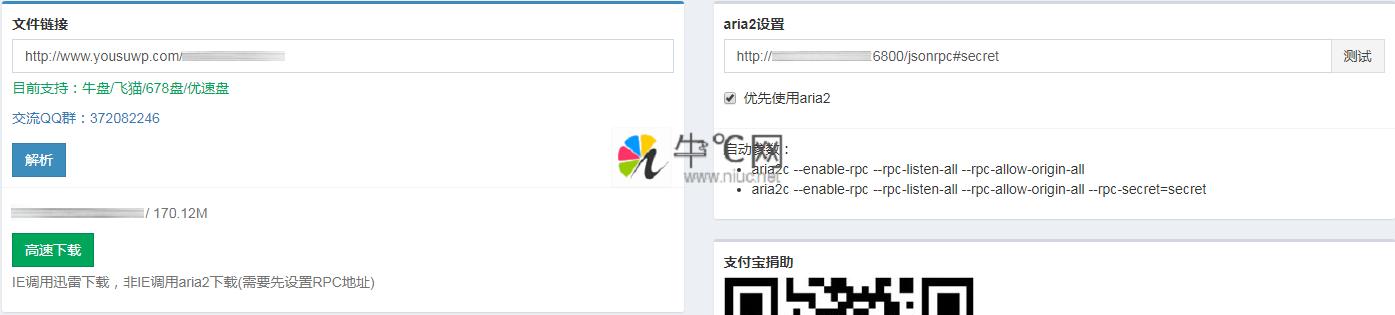 网盘下载神器:联众网盘下载工具+aria2