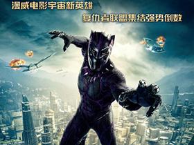 黑豹 Black Panther(2018)[720P/1080P]