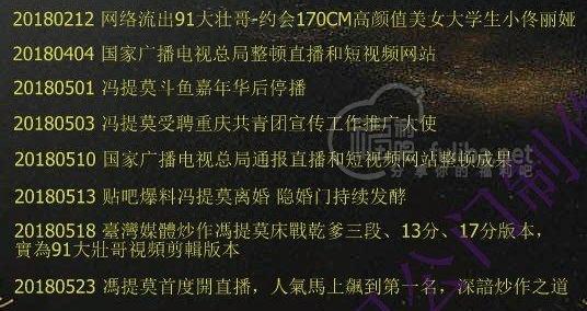 图片[6]-谣言:冯提莫床战土豪干爹13分钟影片泄露-福利巴士