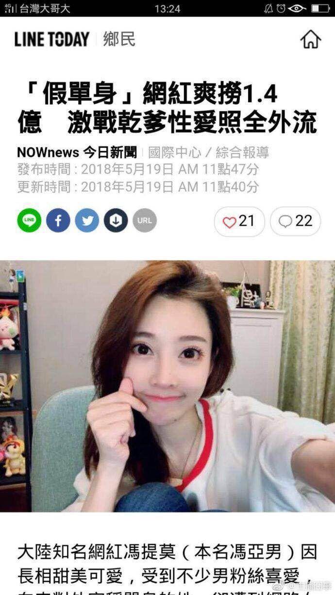 谣言:冯提莫床战土豪干爹13分钟影片泄露