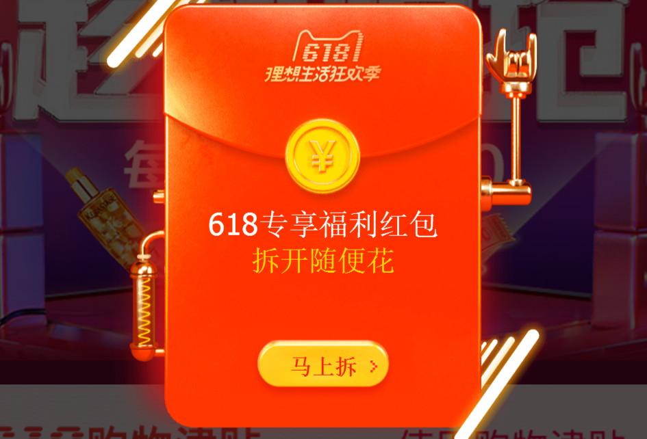 天猫618超级红包,每天领0.5~618元