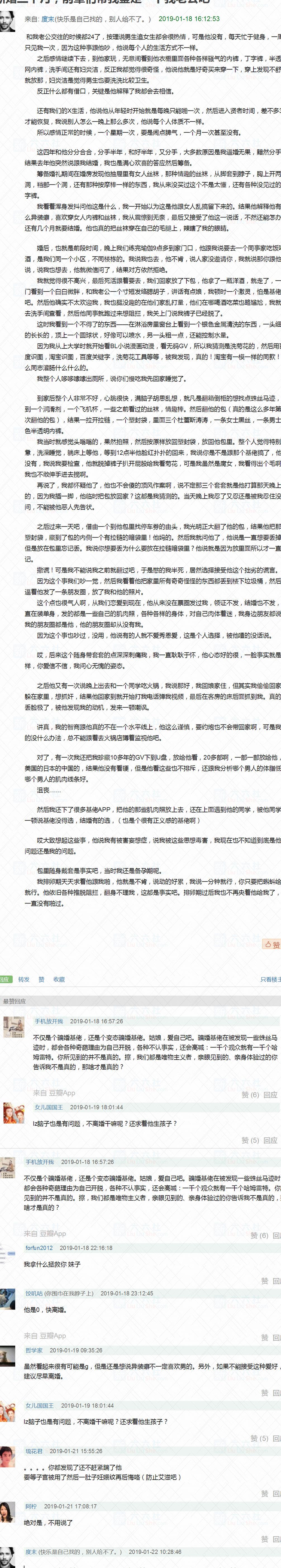 www.taoshu6.com_来自豆瓣:我该拿什么拯救你,我新婚的基佬老公 taoshu6.net淘书楼淘福利 第2张