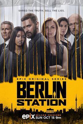 柏林情报站第二季