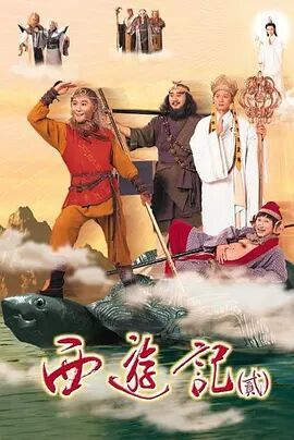 西游记2粤语