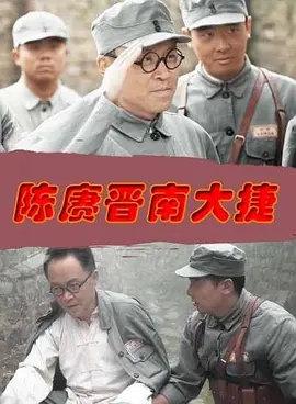 陈赓晋南大捷
