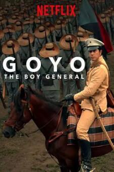 青年将军高约