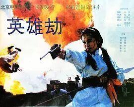 英雄劫1993