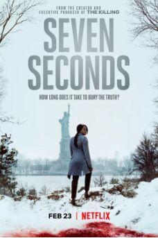七秒第一季