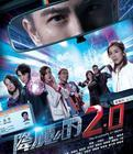 降魔的2.0粤语