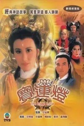 宝莲灯粤语1986