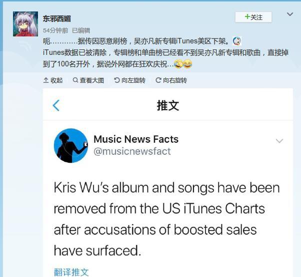 吴亦凡因疑似刷榜被清除数据!新专辑美区iTunes强制下架
