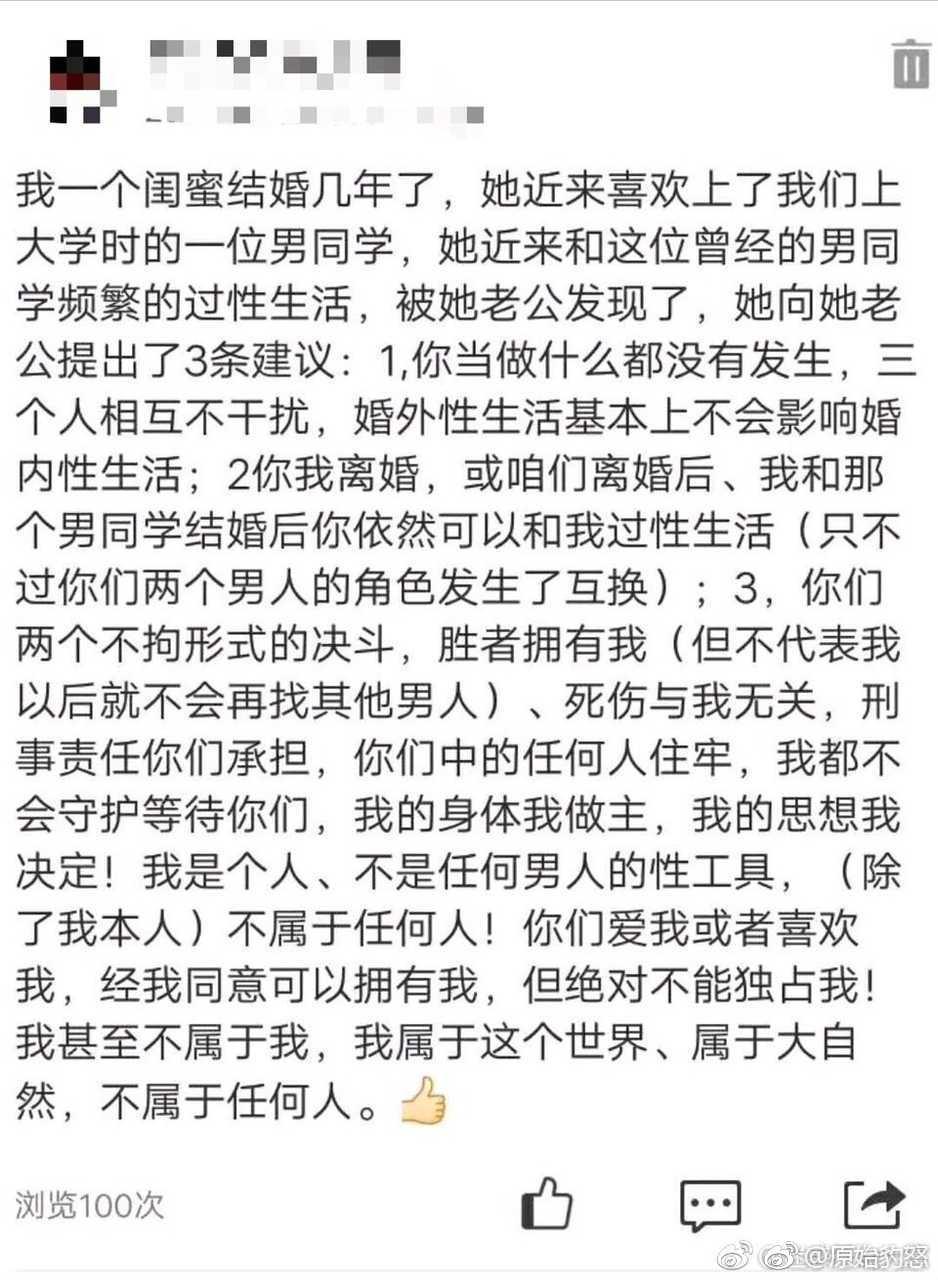 www.taoshu6.com_有个要主宰自己一切的女人做老婆是怎样的一种体验? taoshu6.net淘书楼淘福利 第2张