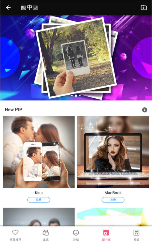 安卓智能照片編輯器V2.5破解VIP直裝版下載