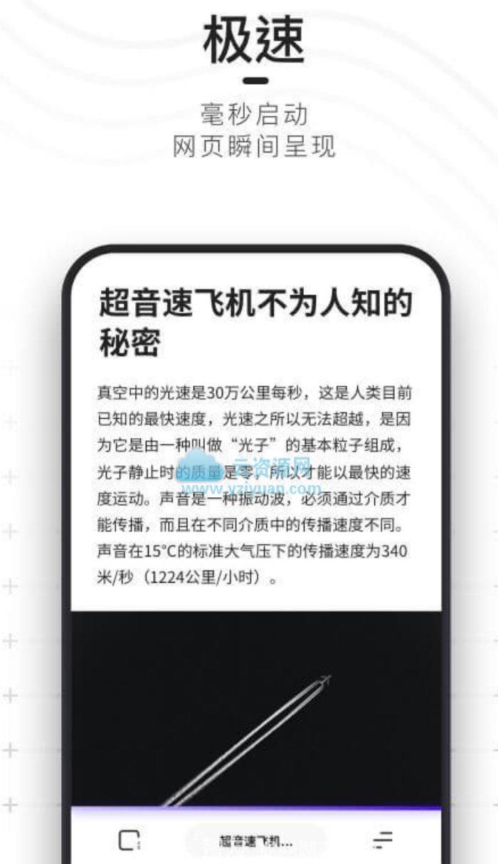 夸克瀏覽器手機版無廣告百度云下載資源不限速