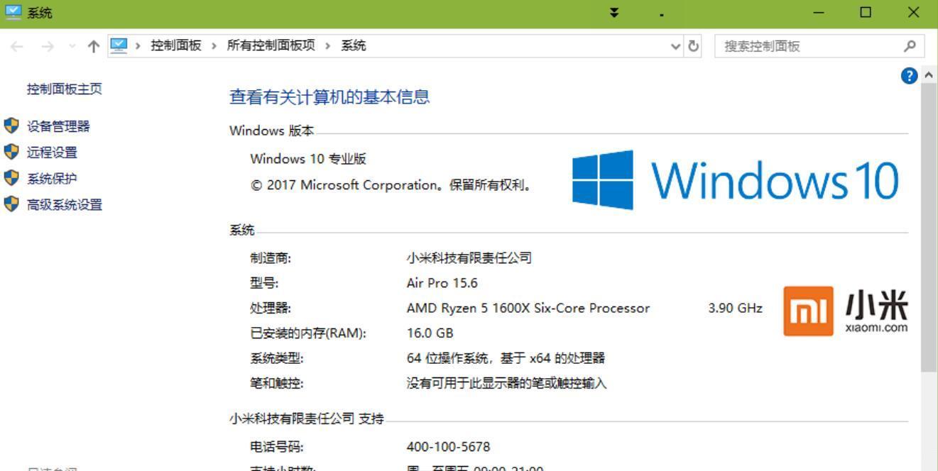 Windows 10电脑品牌信息修改器
