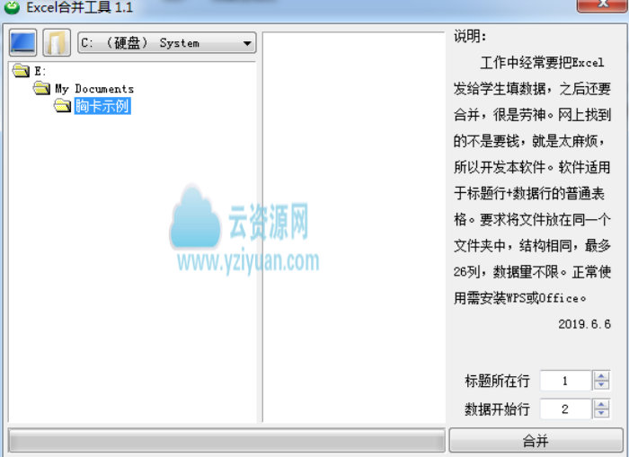 [Excel合并工具_1.1(現支持WPS及OFFICE全系) ]資源分享